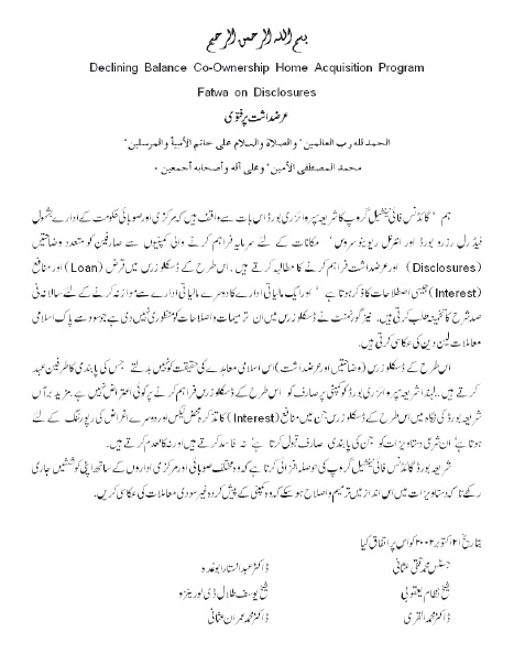 Fatwa on Disclosures Urdu