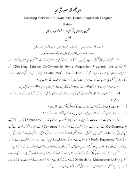 Fatwa on Main Program Urdu