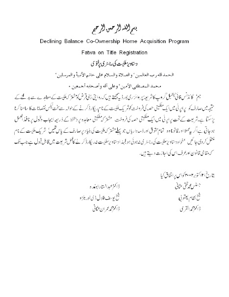Fatwa on Title Registration Urdu
